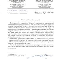 """Главное управление по обслуживанию дипломатического корпуса и официальных делегаций """"ДИПСЕРВИС"""