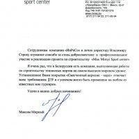 """ООО """"Мирный спорт"""""""
