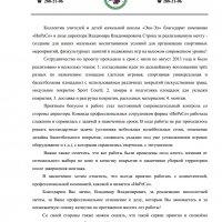 """УЧЕБНО-ПЕДАГОГИЧЕСКИЙ КОМПЛЕКС """"Эко-Эл"""""""