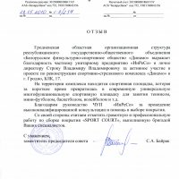 """Белорусское физкультурно-спортивное  общество """"Динамо"""""""